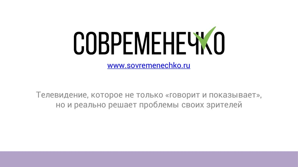 www.sovremenechko.ru Телевидение, которое не то...