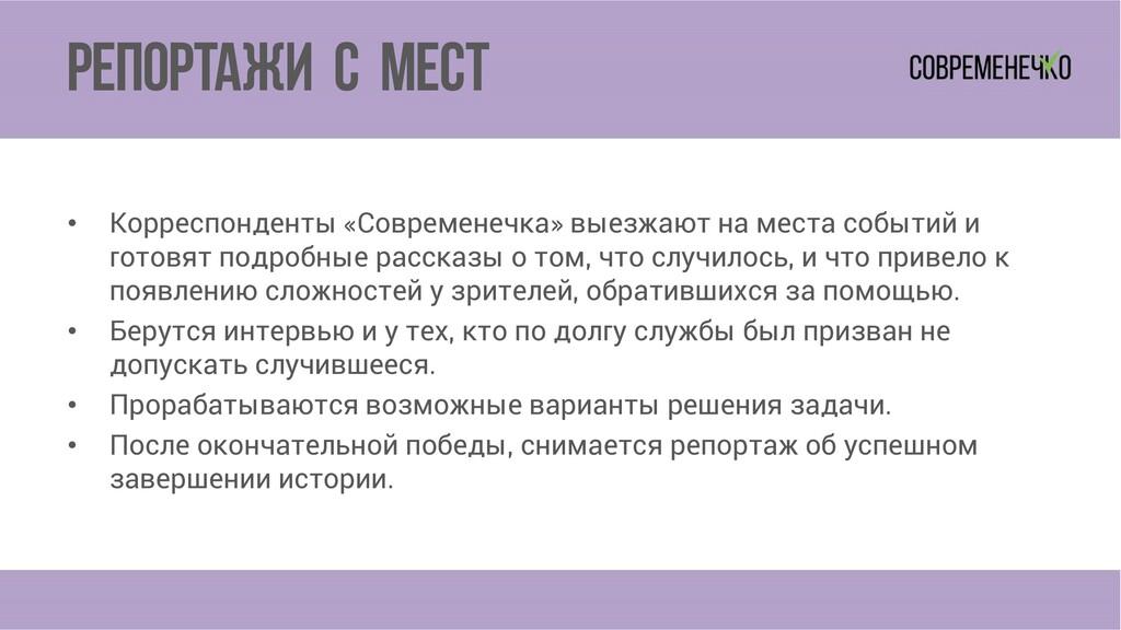 Репортажи с мест • Корреспонденты «Современечка...