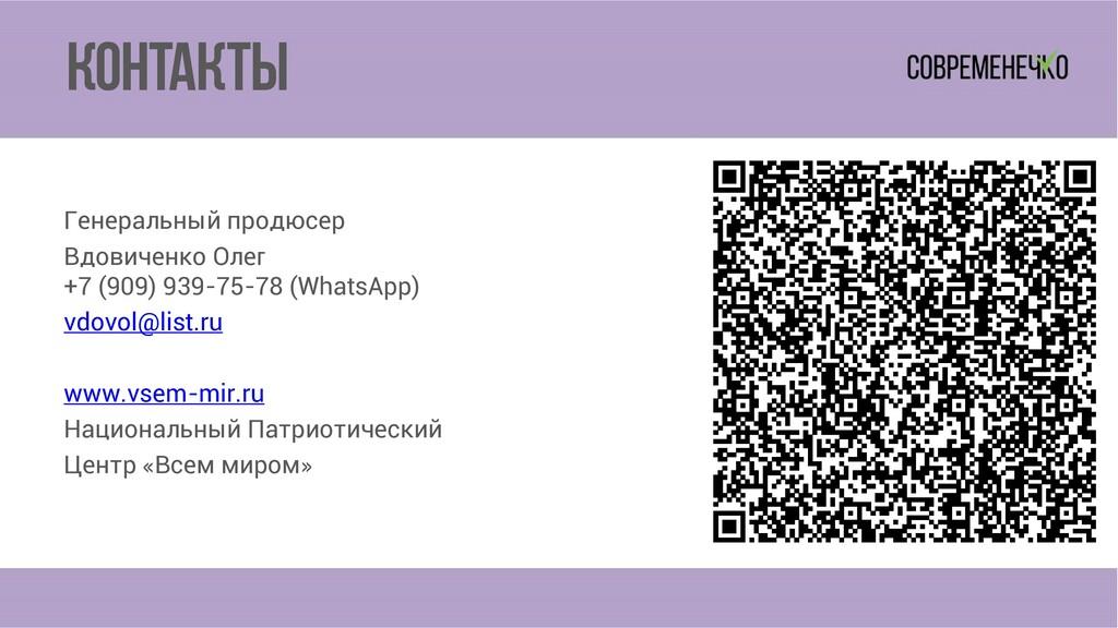Контакты Генеральный продюсер Вдовиченко Олег +...