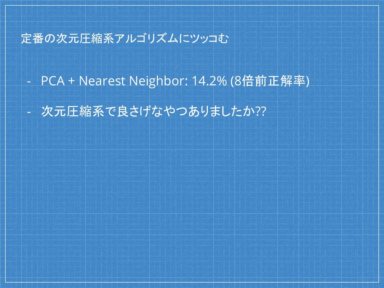 定番の次元圧縮系アルゴリズムにツッコむ - PCA + Nearest Neighbor: 1...