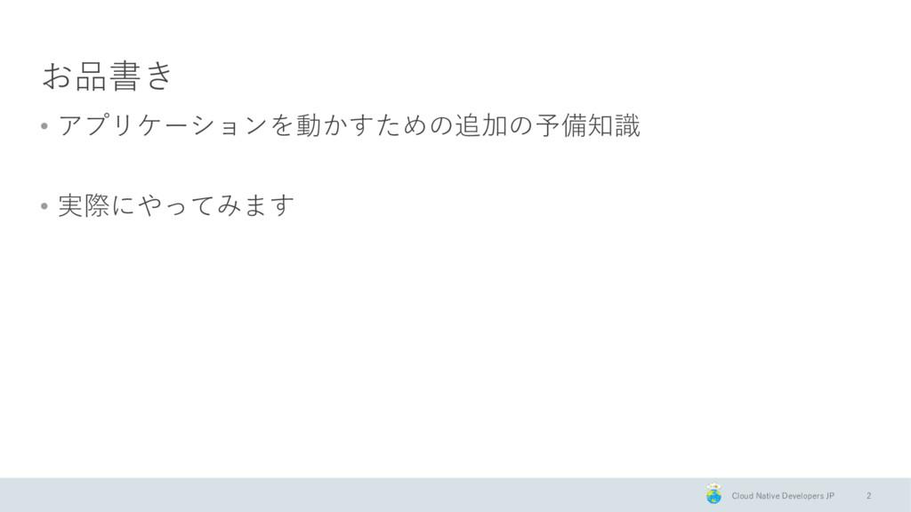 Cloud Native Developers JP お品書き • アプリケーションを動かすた...