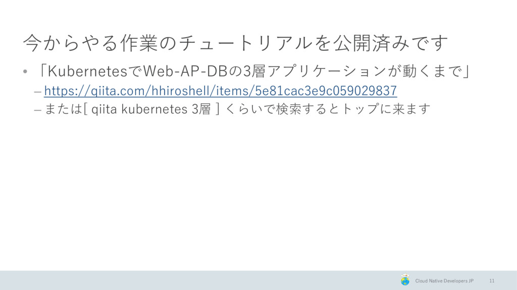 Cloud Native Developers JP 今からやる作業のチュートリアルを公開済み...