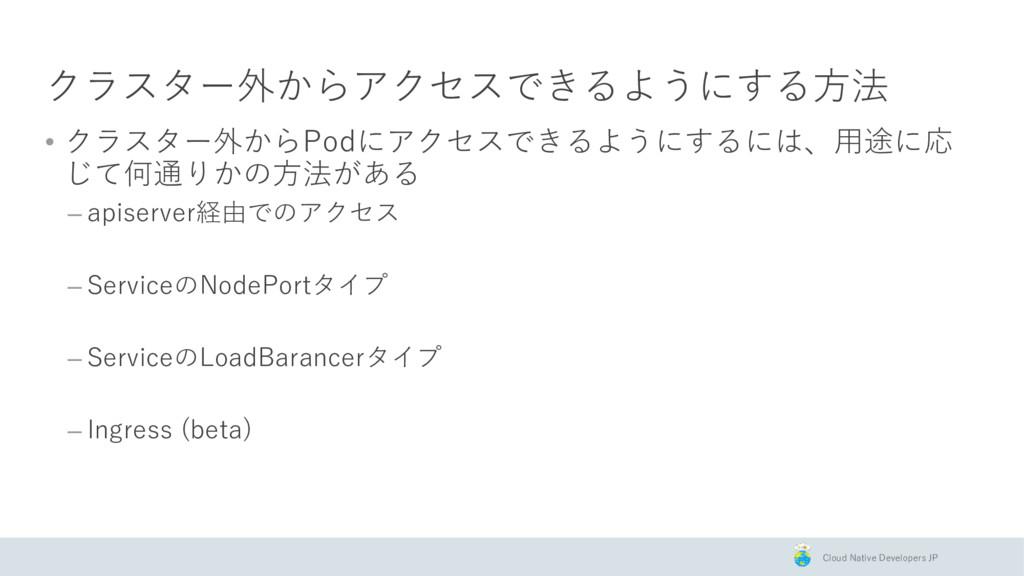 Cloud Native Developers JP クラスター外からアクセスできるようにする...