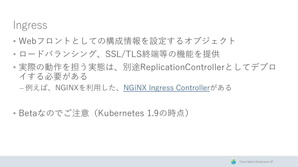 Cloud Native Developers JP Ingress • Webフロントとして...