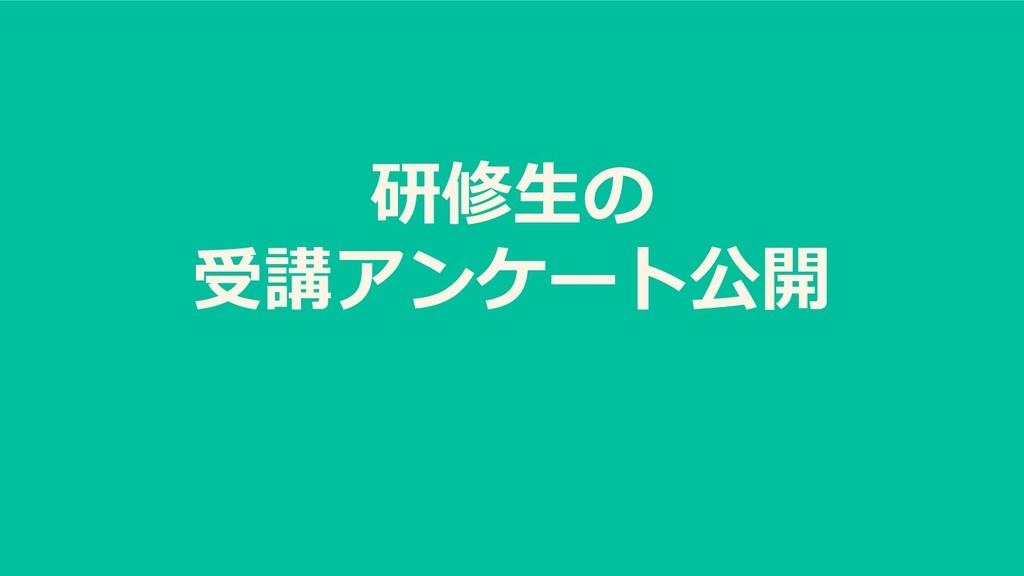 研修⽣の 受講アンケート公開