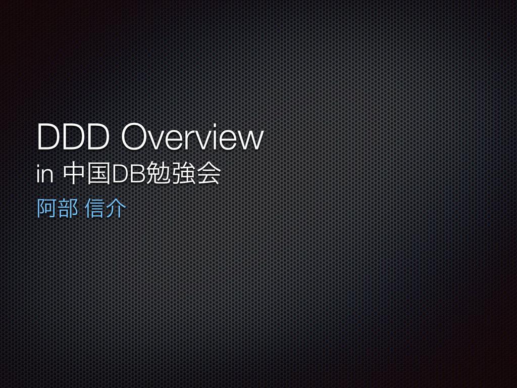 DDD Overview in தࠃDBษڧձ Ѩ෦ ৴հ