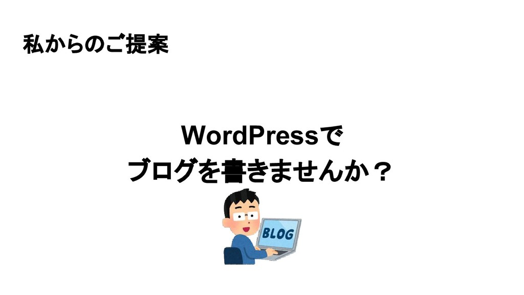 私からのご提案 WordPressで ブログを書きませんか?