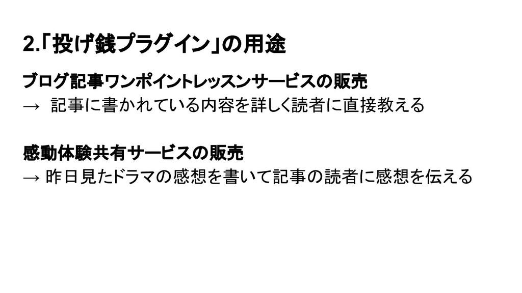 2.「投げ銭プラグイン」の用途 ブログ記事ワンポイントレッスンサービスの販売 → 記事に書かれ...