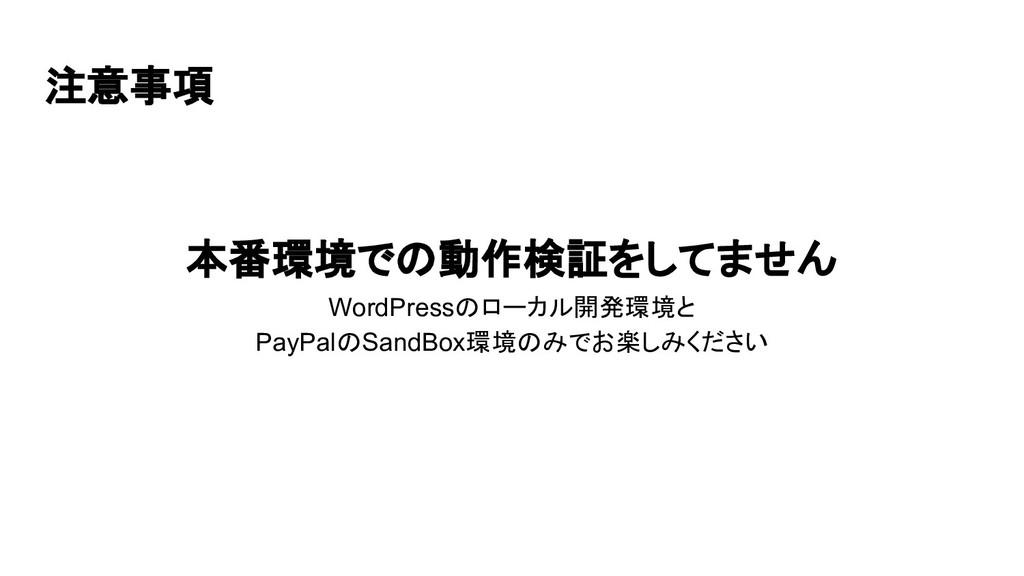 注意事項 本番環境での動作検証をしてません WordPressのローカル開発環境と PayPa...