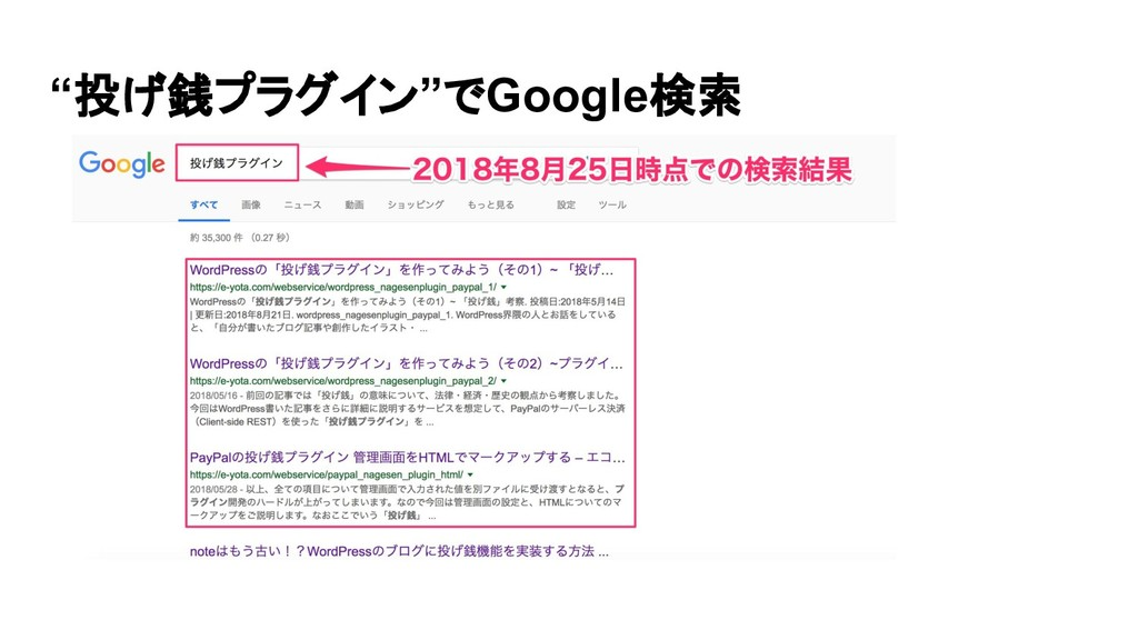 """""""投げ銭プラグイン""""でGoogle検索"""