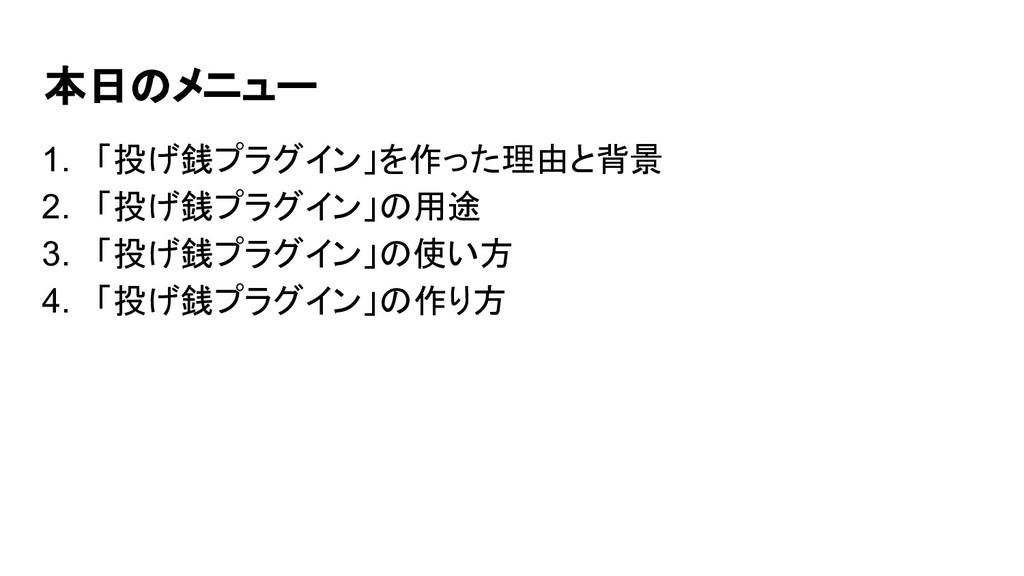 本日のメニュー 1. 「投げ銭プラグイン」を作った理由と背景 2. 「投げ銭プラグイン」の用途...