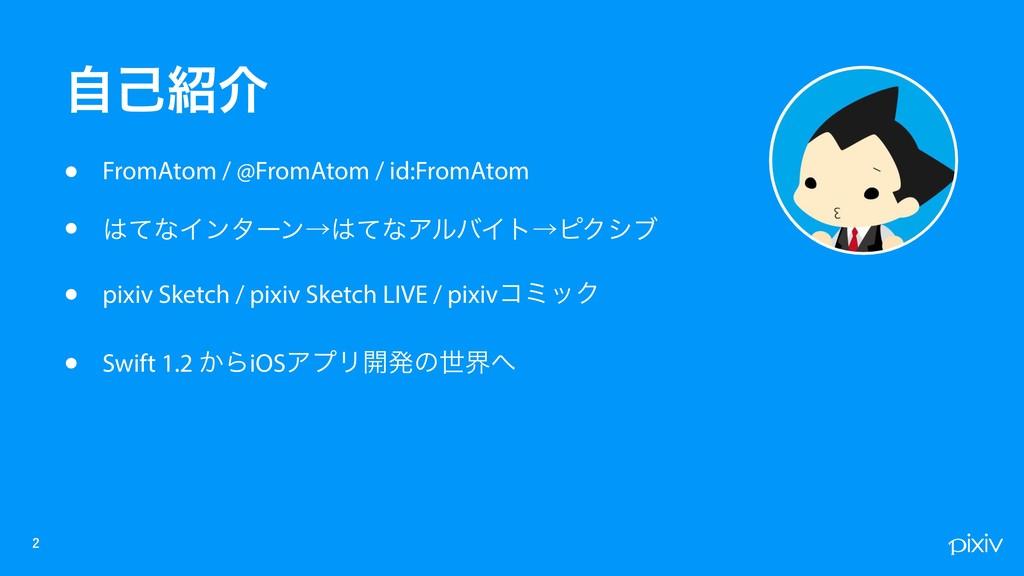 • FromAtom / @FromAtom / id:FromAtom • ͯͳΠϯλʔϯ...
