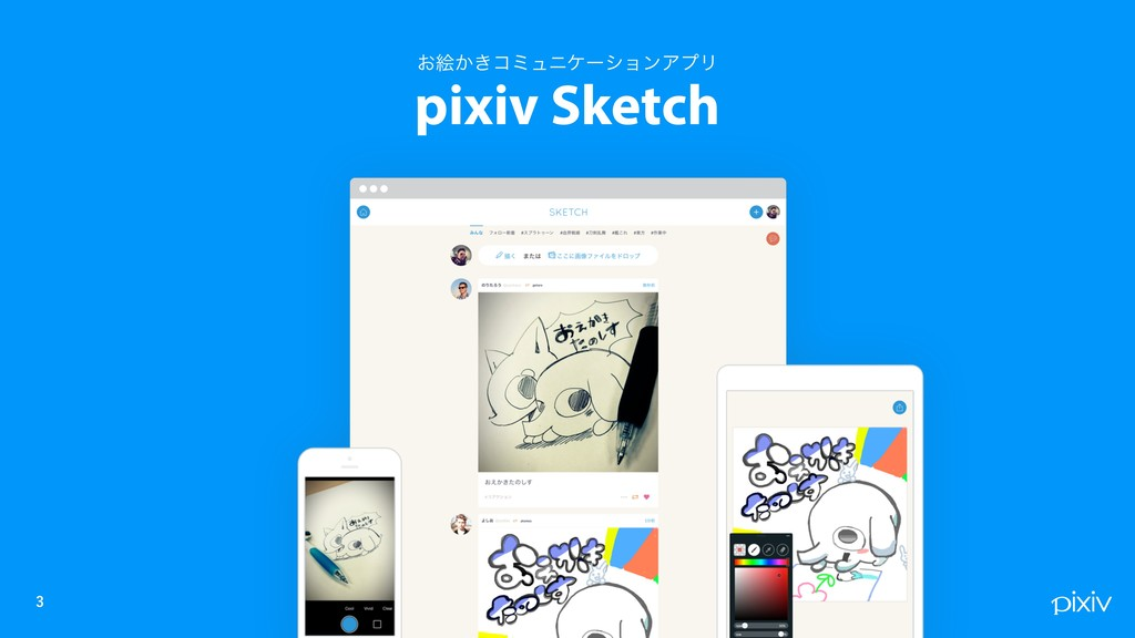 ͓ֆ͔͖ίϛϡχέʔγϣϯΞϓϦ pixiv Sketch