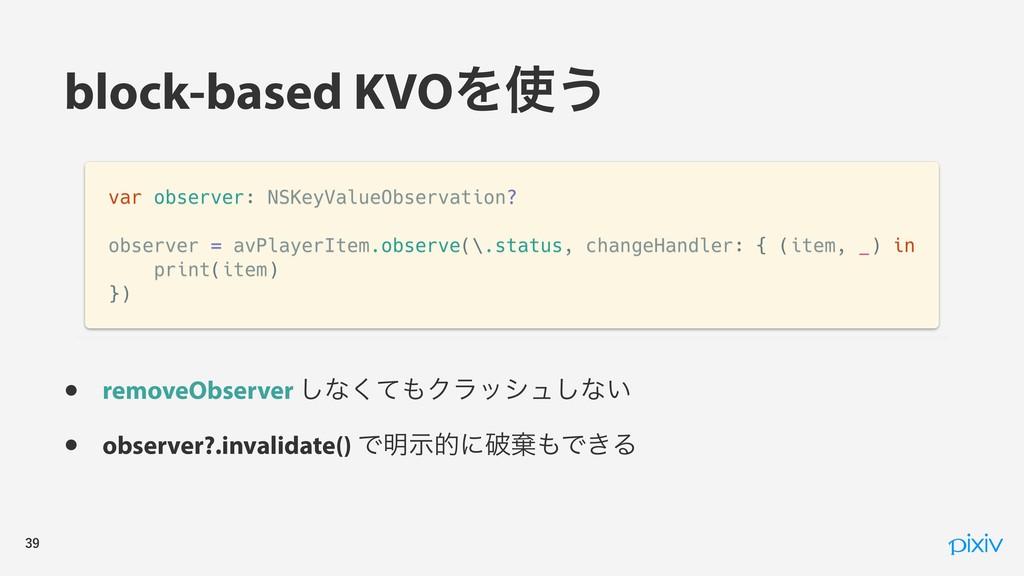 block-based KVOΛ͏ • removeObserver ͠ͳͯ͘Ϋ...