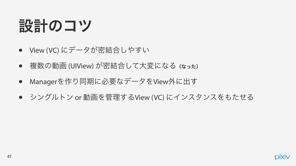 ઃܭͷίπ • View (VC) ʹσʔλ͕ີ݁߹͍͢͠ • ෳͷಈը (UI...