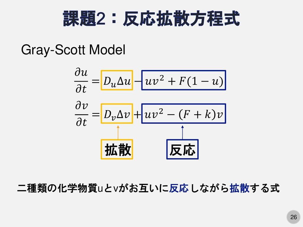 26 26 二種類の化学物質uとvがお互いに反応しながら拡散する式   =  ∆ − 2 + ...