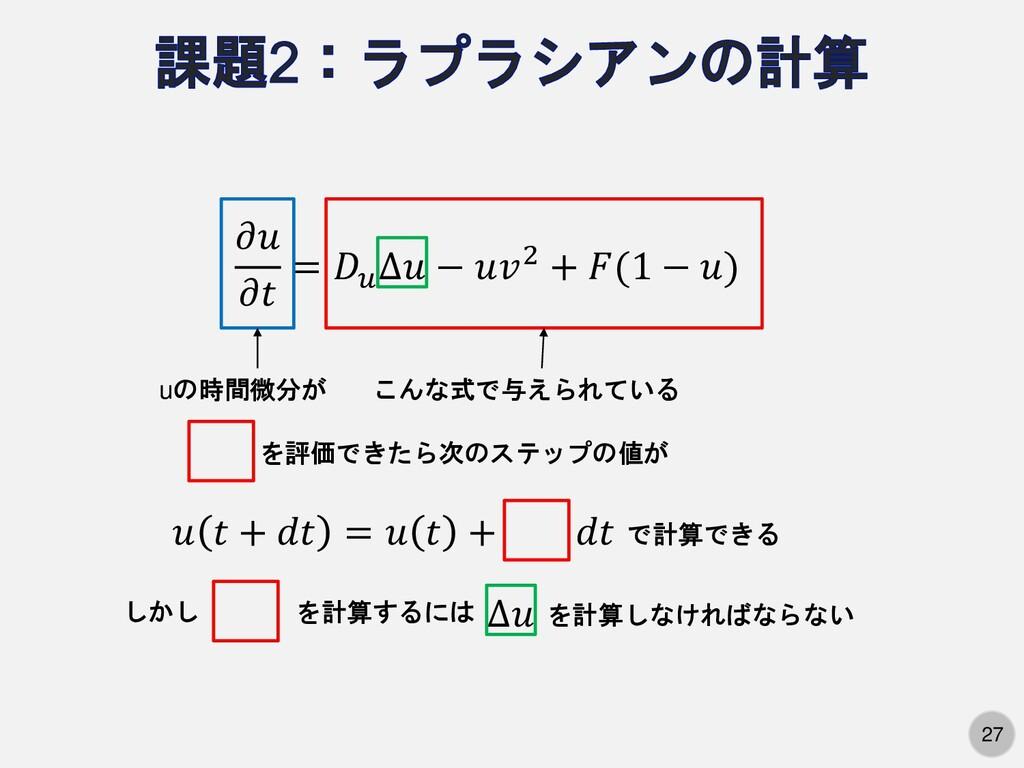 27   =  ∆ − 2 + (1 − ) uの時間微分が こんな式で与えられている を評価...