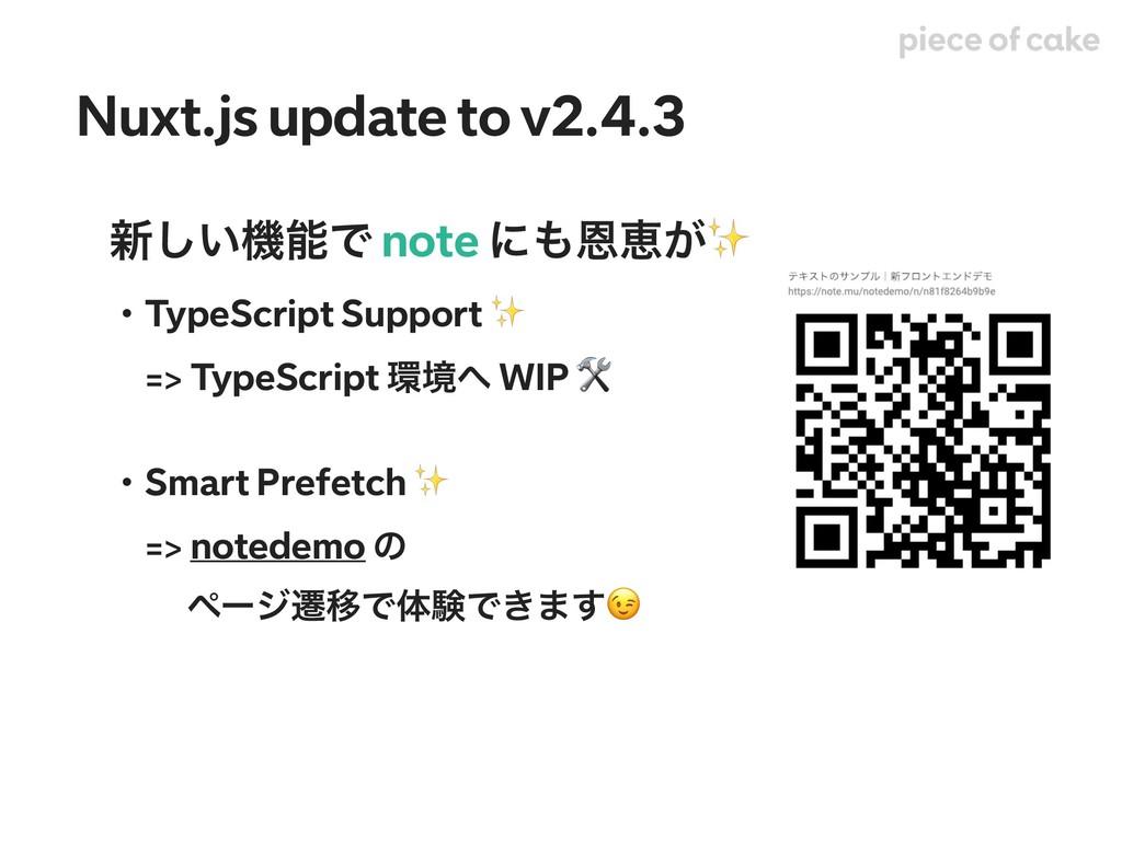 ৽͍͠ػͰ note ʹԸܙ͕✨ ɾTypeScript Support ✨ ɹ=> Ty...
