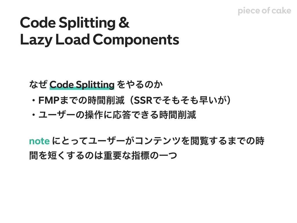ͳͥ Code Splitting ΛΔͷ͔ ɾFMP·ͰͷؒݮʢSSRͰͦͦૣ͍͕...