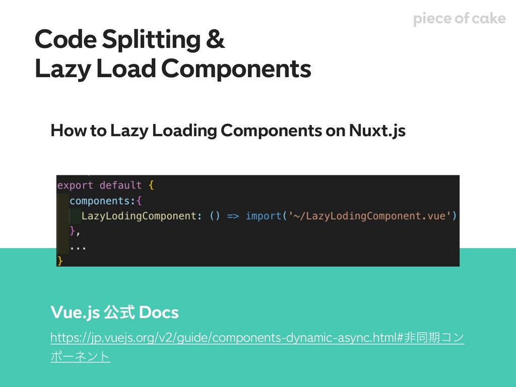 How to Lazy Loading Components on Nuxt.js Code ...