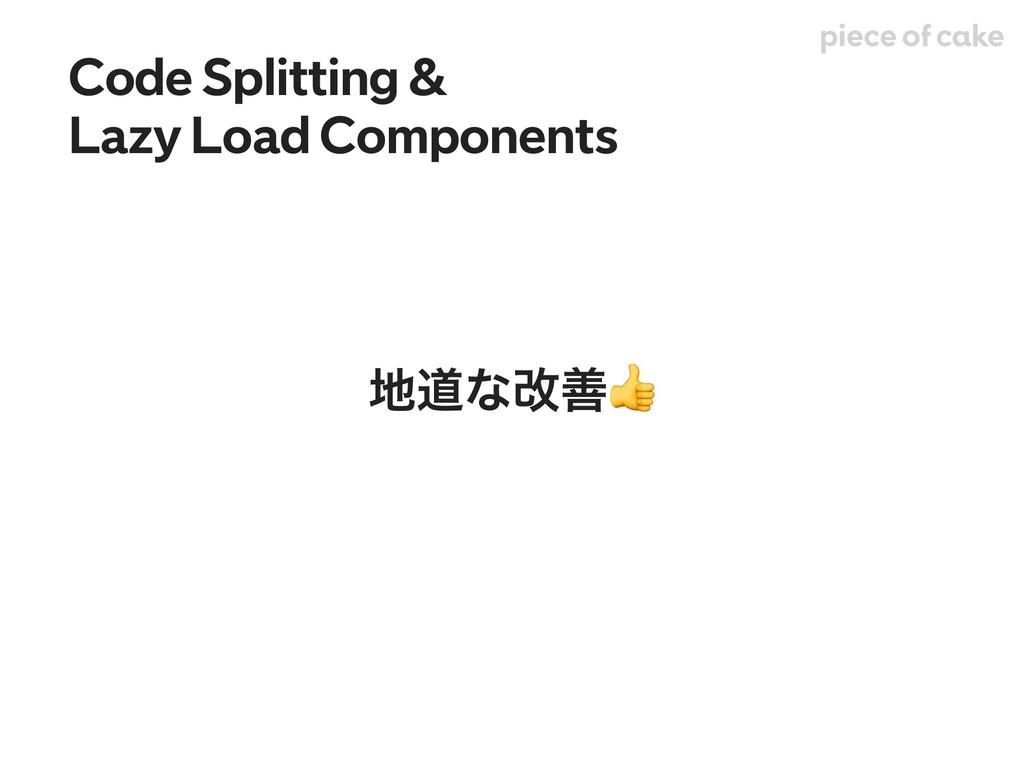 ಓͳվળ Code Splitting & Lazy Load Components