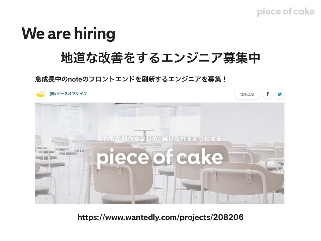 We are hiring ಓͳվળΛ͢ΔΤϯδχΞืूத https://www.want...