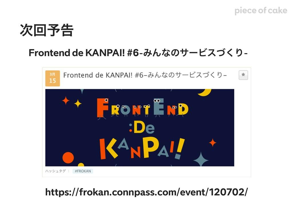Frontend de KANPAI! #6-ΈΜͳͷαʔϏεͮ͘Γ- ճ༧ࠂ https:...
