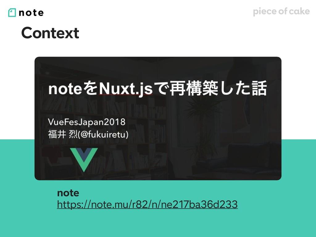 Context note https://note.mu/r82/n/ne217ba36d233