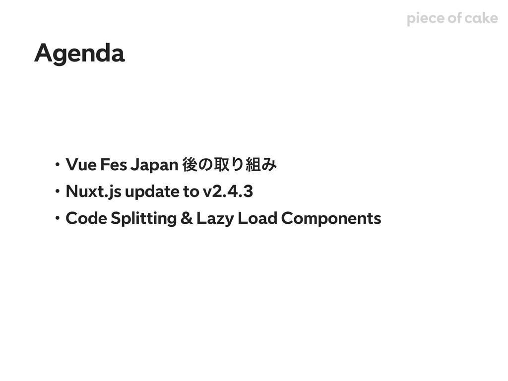 ɾVue Fes Japan ޙͷऔΓΈ ɾNuxt.js update to v2.4.3...