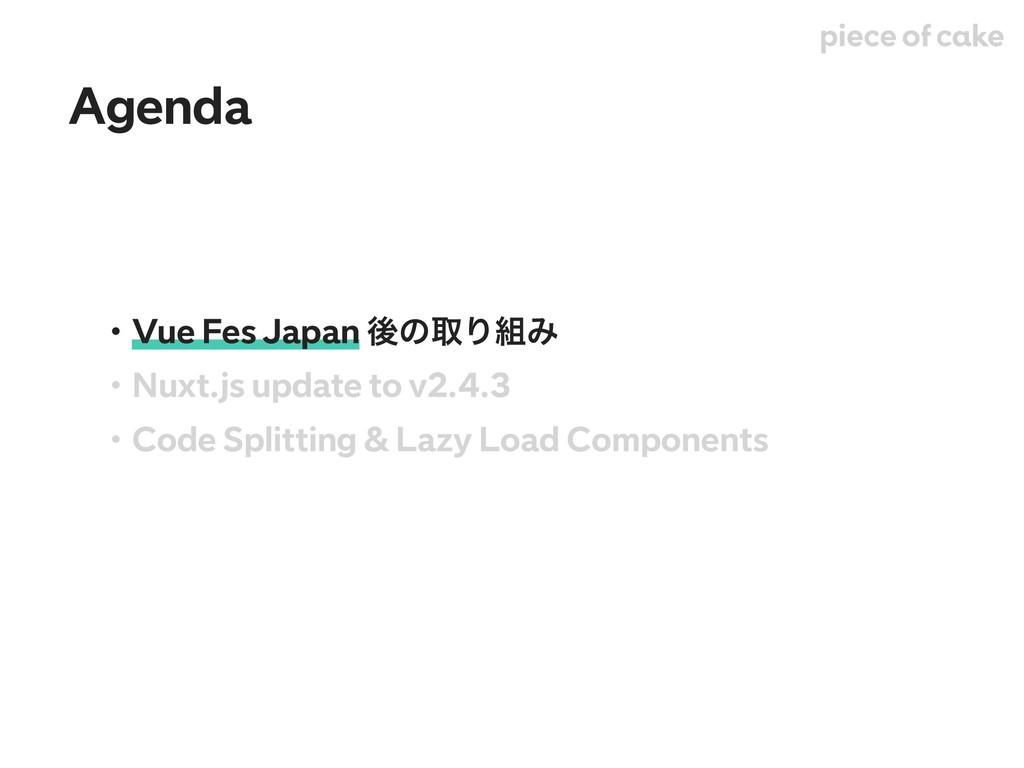 Agenda ɾVue Fes Japan ޙͷऔΓΈ ɾNuxt.js update to...