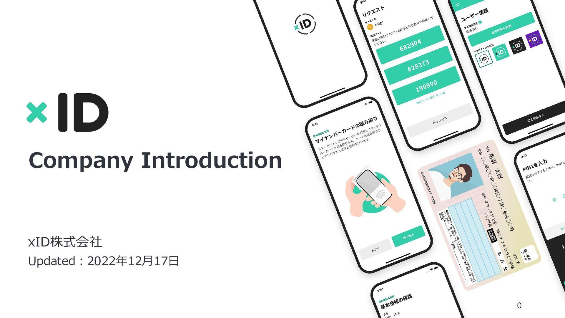 0 xID, Inc. Updated:2021年6⽉8⽇ Company Introduct...