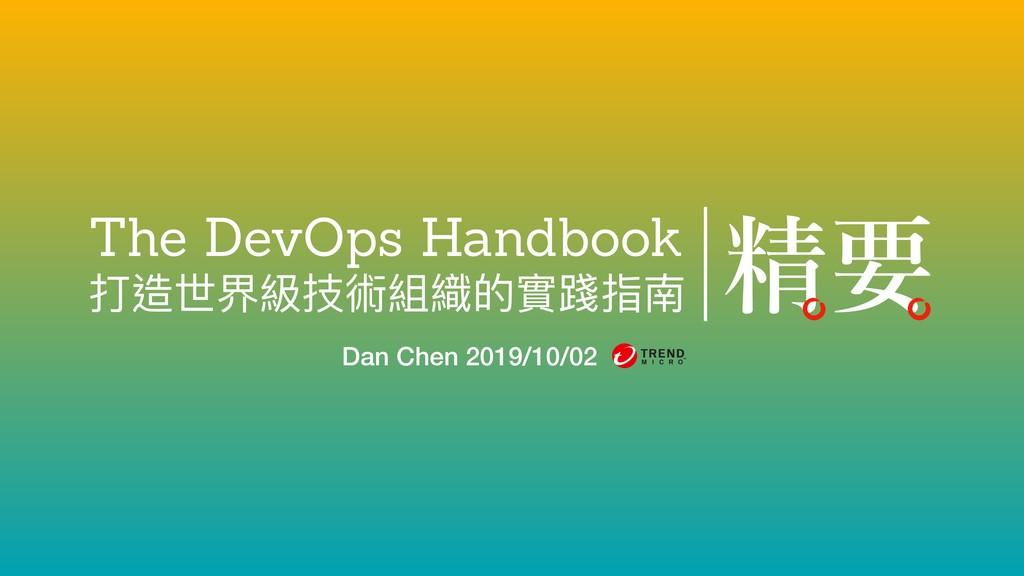 精要 The DevOps Handbook 打造世界級技術組織的實踐指南 Dan Chen ...