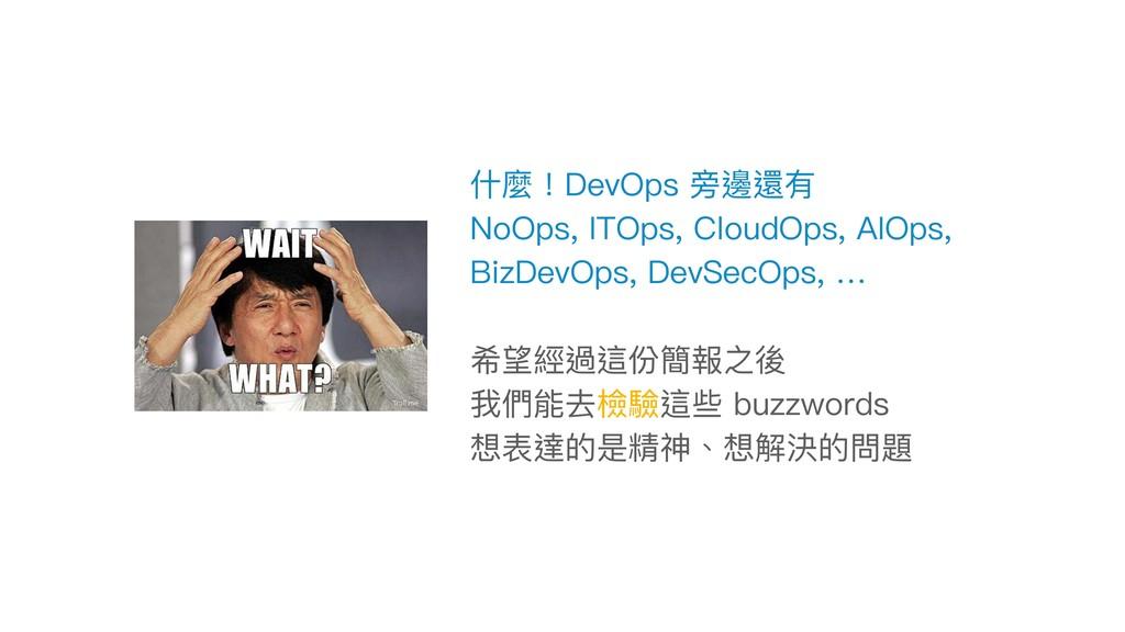 什什麼!DevOps 旁邊還有 NoOps, ITOps, CloudOps, AIOps,...