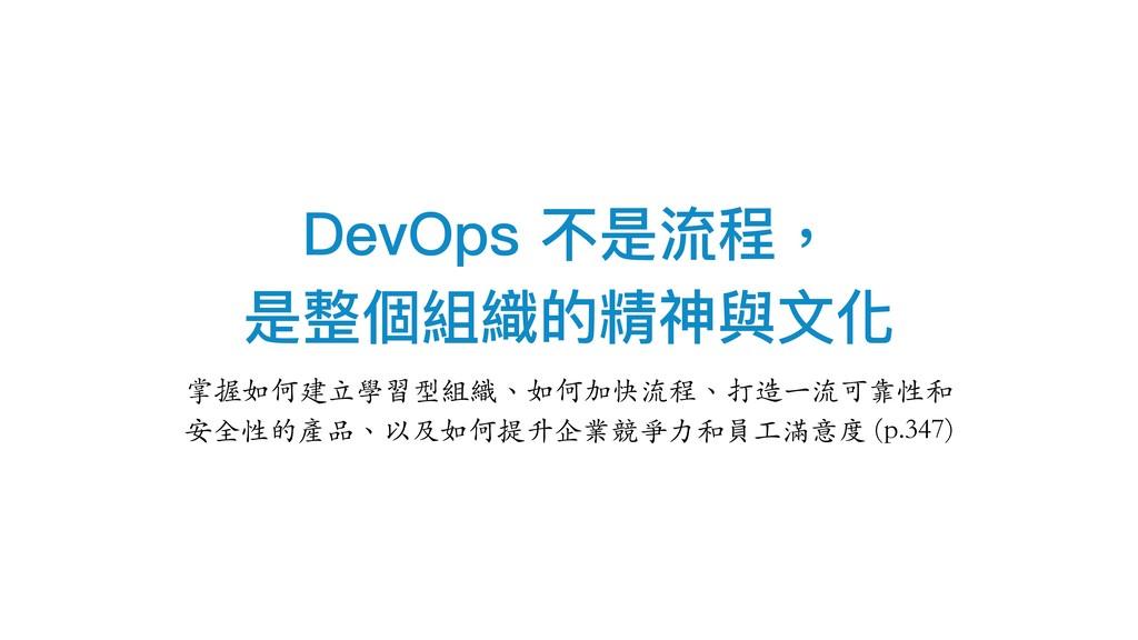 DevOps 不是流程, 是整個組織的精神與⽂文化 掌握如何建⽴學習型組織、如何加快流程、打...