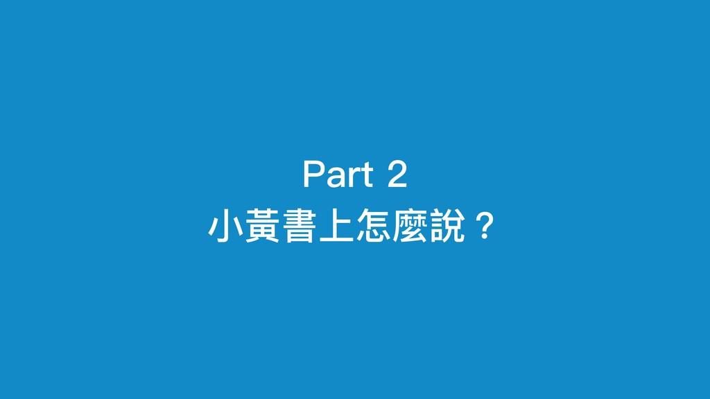 Part 2 ⼩小黃書上怎麼說?