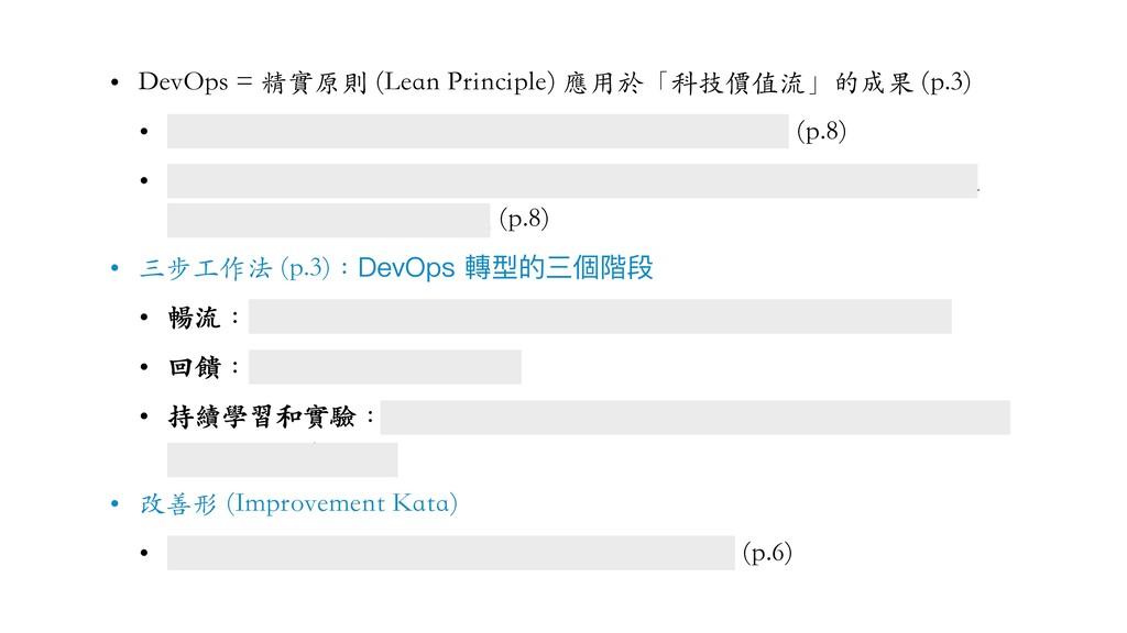 • DevOps = 精實原則 (Lean Principle) 應⽤於「科技價值流」的成果 ...