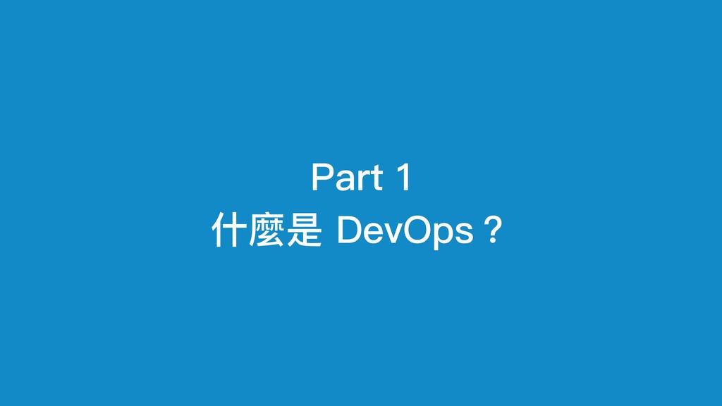 Part 1 什什麼是 DevOps?