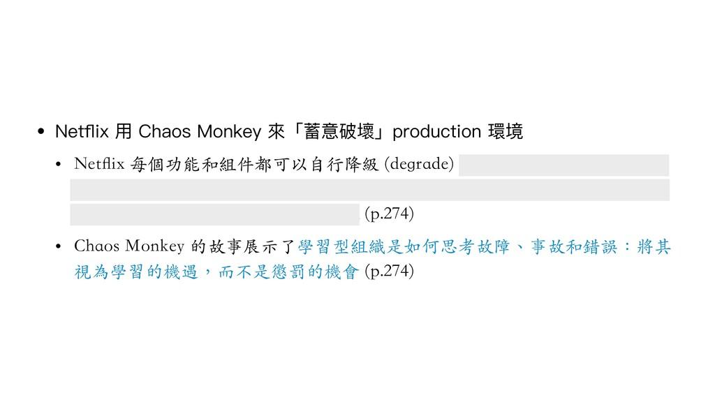 • Netflix ⽤用 Chaos Monkey 來來「蓄意破壞」production 環境 ...