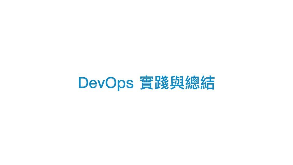 DevOps 實踐與總結