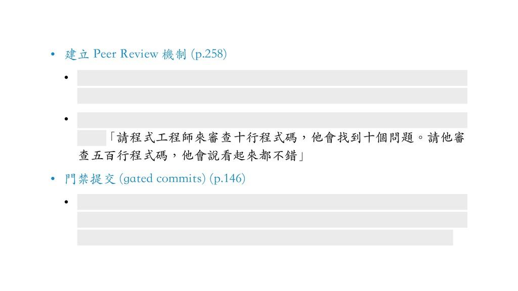 • 建⽴ Peer Review 機制 (p.258) • 同儕評閱的形式,不僅提升變更品質,...