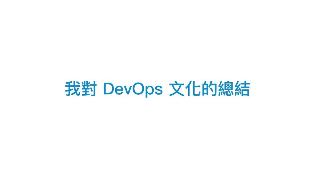 我對 DevOps ⽂文化的總結