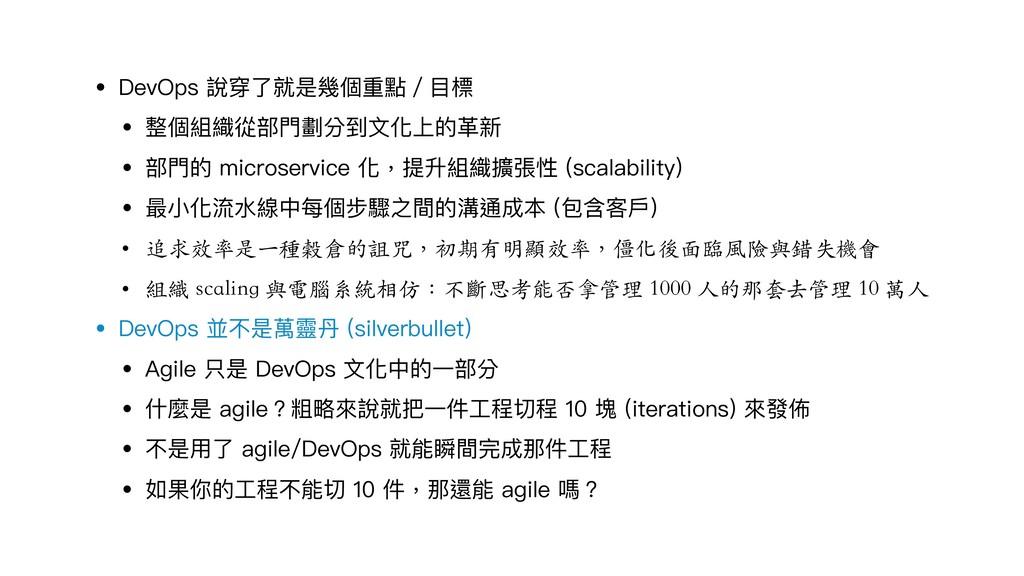 • DevOps 說穿了了就是幾個重點/⽬目標 • 整個組織從部⾨門劃分到⽂文化上的⾰革新 •...