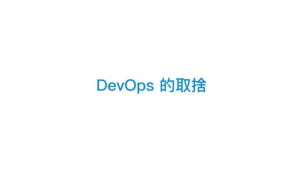 DevOps 的取捨