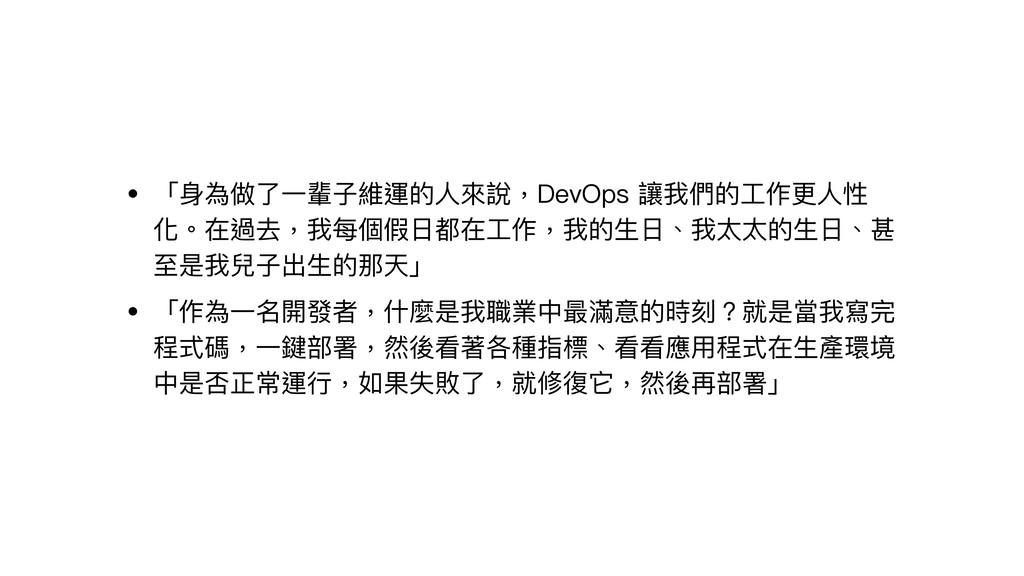 • 「⾝身為做了了⼀一輩⼦子維運的⼈人來來說,DevOps 讓我們的⼯工作更更⼈人性 化。在過...
