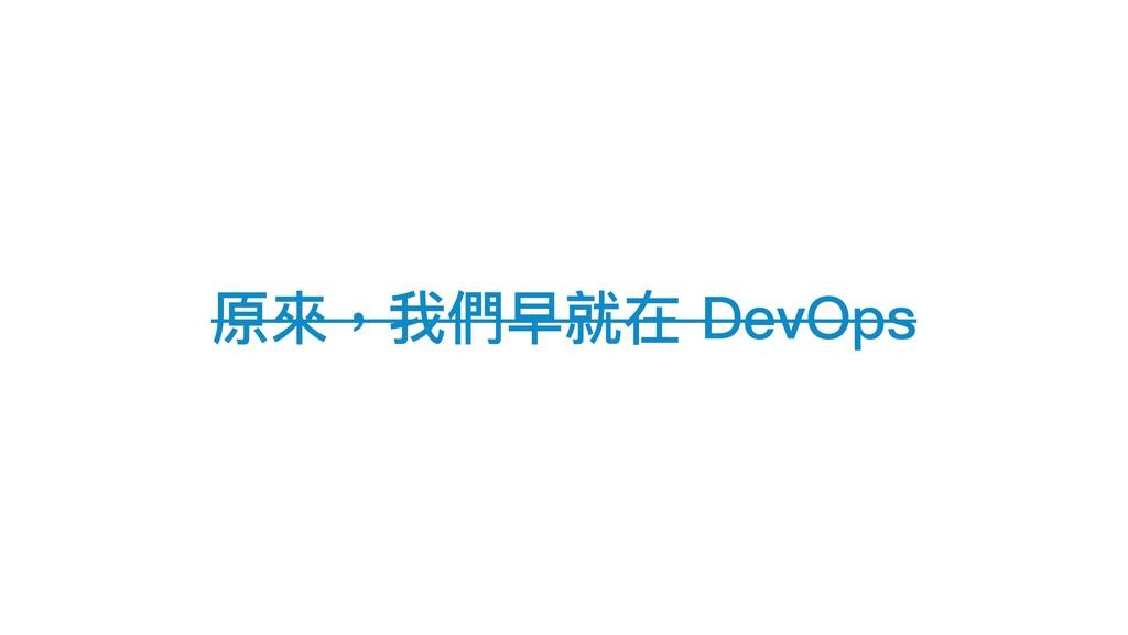 原來來,我們早就在 DevOps