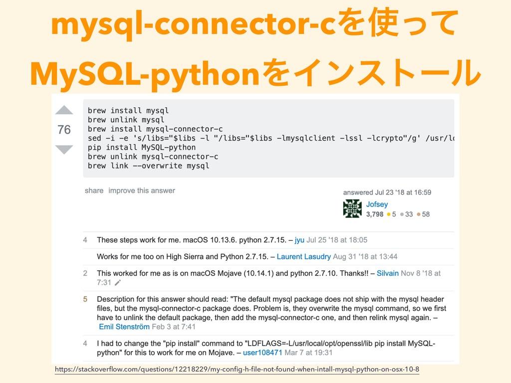 mysql-connector-cΛͬͯ MySQL-pythonΛΠϯετʔϧ https...