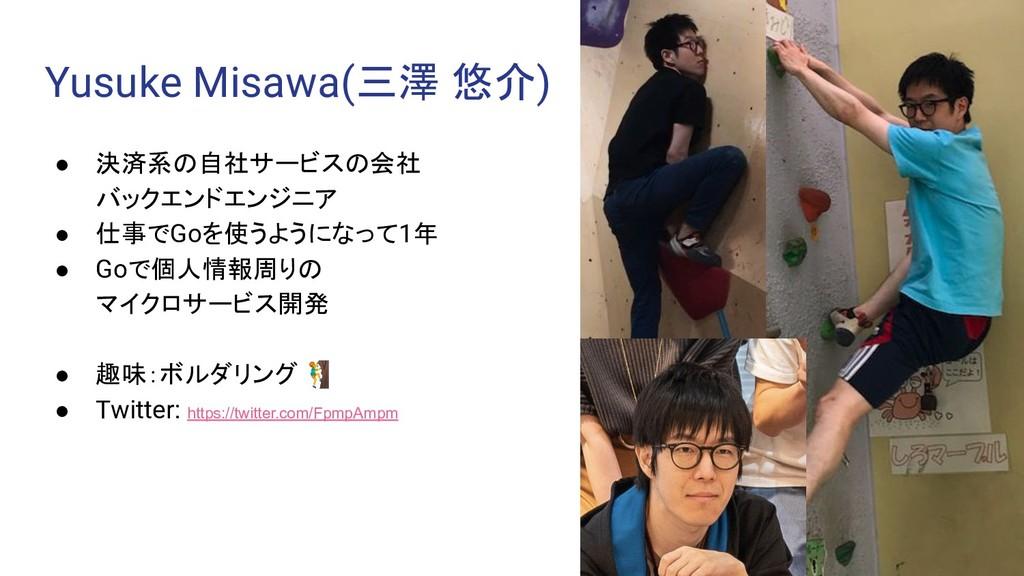 Yusuke Misawa(三澤 悠介) ● 決済系の自社サービスの会社 バックエンドエンジニ...