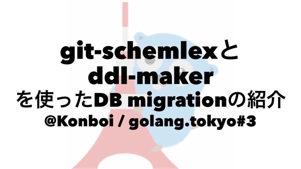 git-schemlexͱ ddl-maker ΛͬͨDB migrationͷհ @Ko...