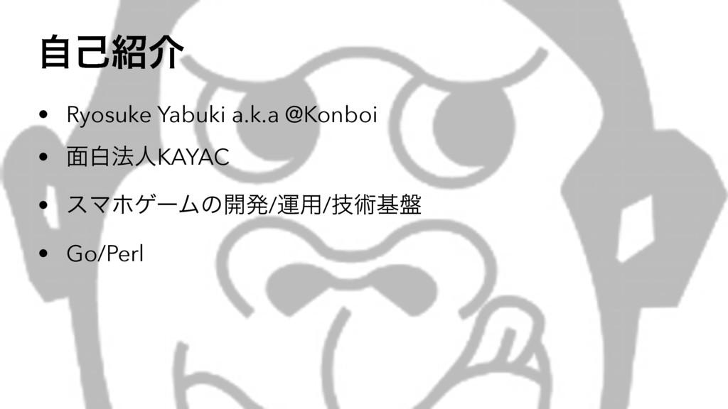 ࣗݾհ • Ryosuke Yabuki a.k.a @Konboi • ໘ന๏ਓKAYAC...