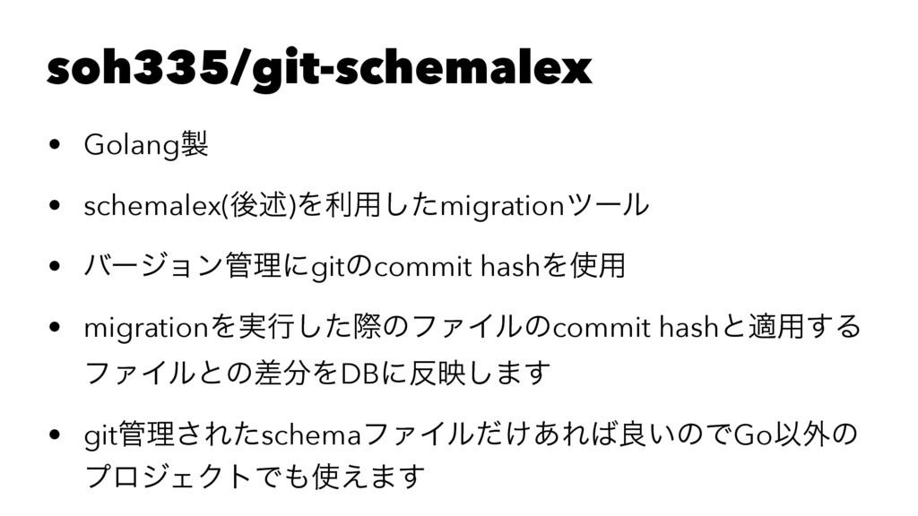 soh335/git-schemalex • Golang • schemalex(ޙड़)Λ...